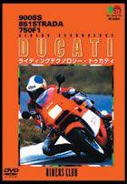 Wick Visual Bureau/エイ出版社 DUCATI