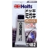 Holts クロームポリッシュ メッキミガキ