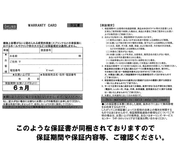 OHLINS リアショックアブソーバー S46HR1C1LS
