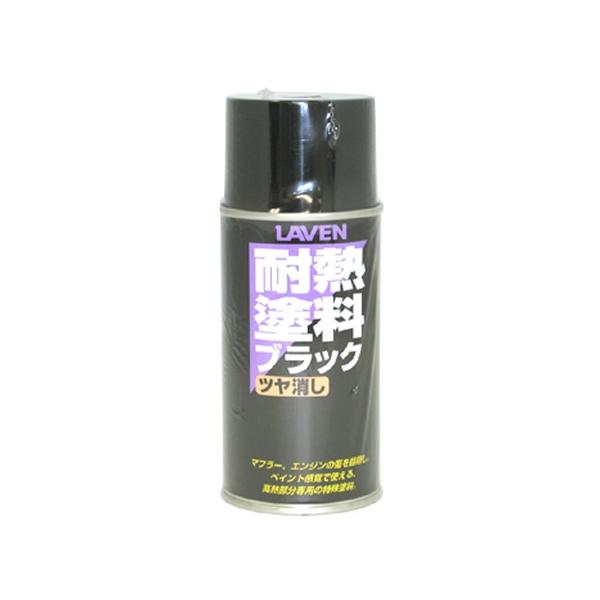LAVEN 耐熱塗料  つや消しブラック  300ml