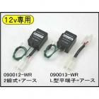 POSH ワイドワットウインカーリレー (2線+アース) 12V専用