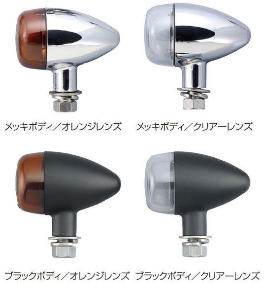 POSH BASIC 砲弾タイプウインカー 車種専用セット