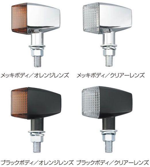 POSH クラシカル スリム&シャープウインカー 汎用4個入り