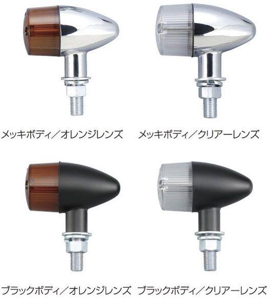 POSH クラシカル 砲弾タイプウインカー 汎用4個入り