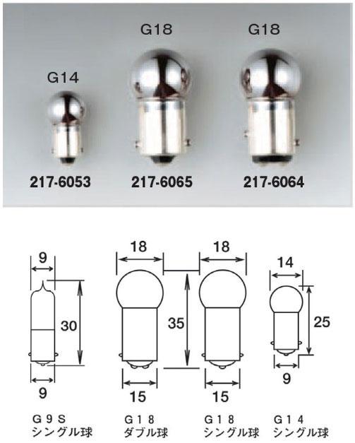 KIJIMA ミミックバルブ シングル G18 12V23/8W