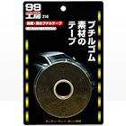 Soft99 防振・防水ブチルテープ
