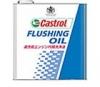 Castrol Flushing Oil(フラッシングオイル)