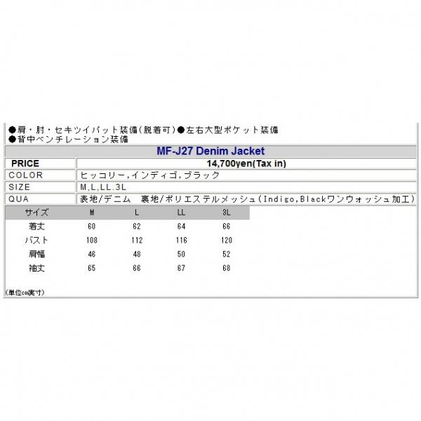MOTO FIELD ★【特価品】デニムジャケット