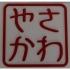 Y-SIGN PROJECT ナップスオリジナル角印タイプステッカー 『さわやか』