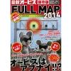 三栄書房 最新オービスFULL MAP 2014