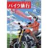 三栄書房 バイク旅行 VOL.11 春号
