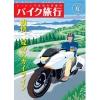 三栄書房 バイク旅行 VOL.12 夏号