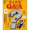 エイ出版 ライテク Q&A