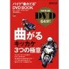 エイ出版 バイク乗れてるDVD BOOK 向き変え編