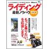 エイ出版 ライディング最新ノウハウ100