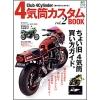 エイ出版 4気筒カスタムBOOK VOL2