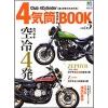 エイ出版 4気筒カスタムBOOK VOL5