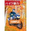 三栄書房 バイク旅行 VOL.13 秋号