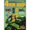 エイ出版 4気筒カスタムBOOK VOL6
