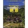 エイ出版 DISCOVER JAPAN 日本人なら見ておきたいニッポンの絶景