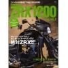 エイ出版 KAWASAKI ZRX1200&1100 Vol.2