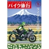三栄書房 バイク旅行 VOL.14 2014冬号