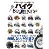 晋遊社 バイク FOR BEGINNERS