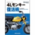 STUDIO TAC CREATIVE HONDA Z50J 4L MONKEY RESTORATION BOOK 4Lモンキー復活術