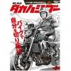 三栄書房 ゲッカンタカハシゴー 第3ゴー バイクで自分を切り拓け
