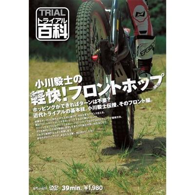 自然山通信 トライアル百科 DVD 小川毅士の軽快フロントホップ
