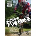 自然山通信 トライアル百科 DVD 小川友幸の下りを極める