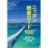 エイ出版 ニッポン絶景ロード100