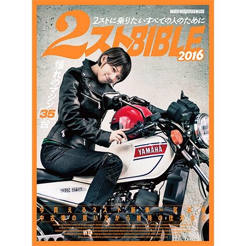 モーターマガジン社 2ストBIBLE 2016