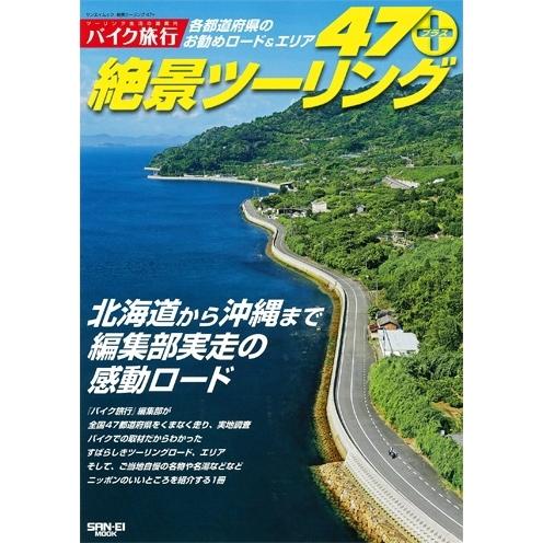 三栄書房 絶景ツーリング 47+