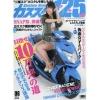 造形社 カスタムスクーター125 2016年6月