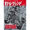 三栄書房 モトレジェンド Vol.1 ホンダCB750F編