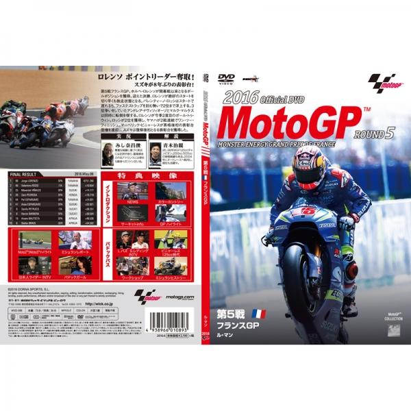 Wick Visual Bureau 2016MotoGP公式DVD Round5 フランスGP