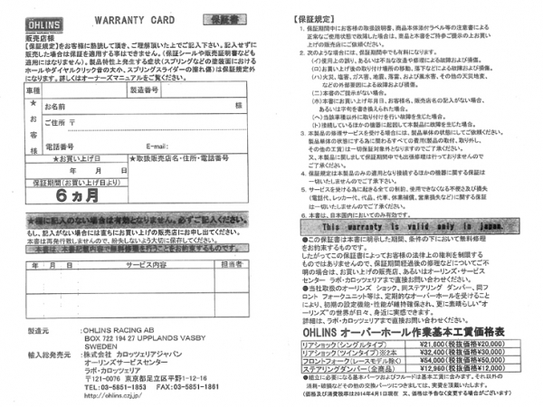 OHLINS リアショックアブソーバー S46HR1C1