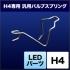 SPHERE LIGHT バイク用スフィアLED H4専用 汎用バルブスプリング