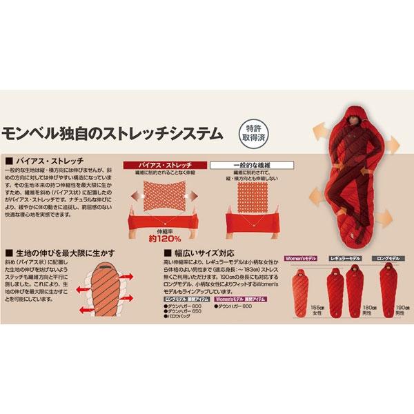 mont-bell ダウンハガー900 #1