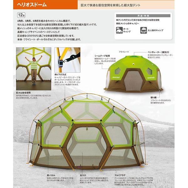 mont-bell ヘリオスドーム 12型