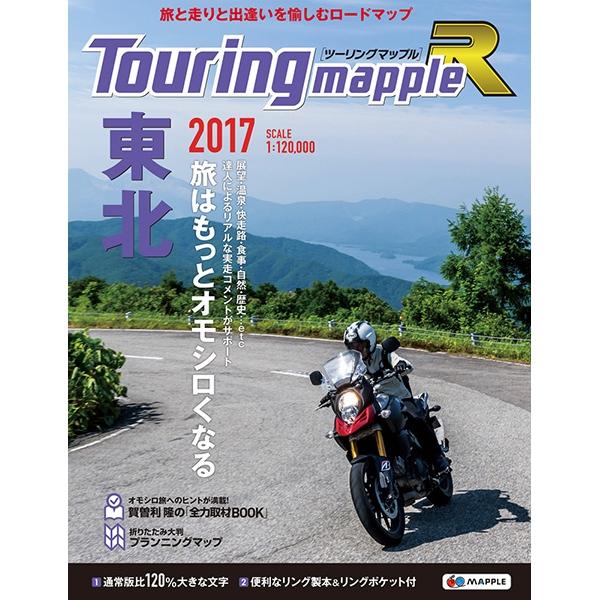昭文社 ツーリングマップルR 2017 東北