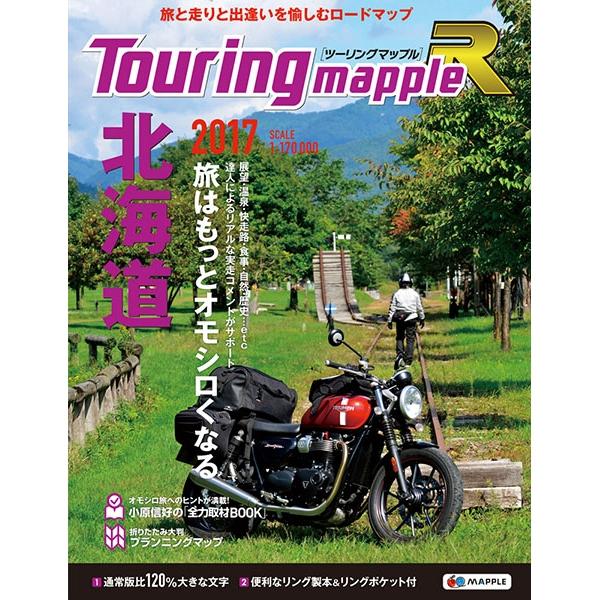 昭文社 ツーリングマップルR 2017 北海道