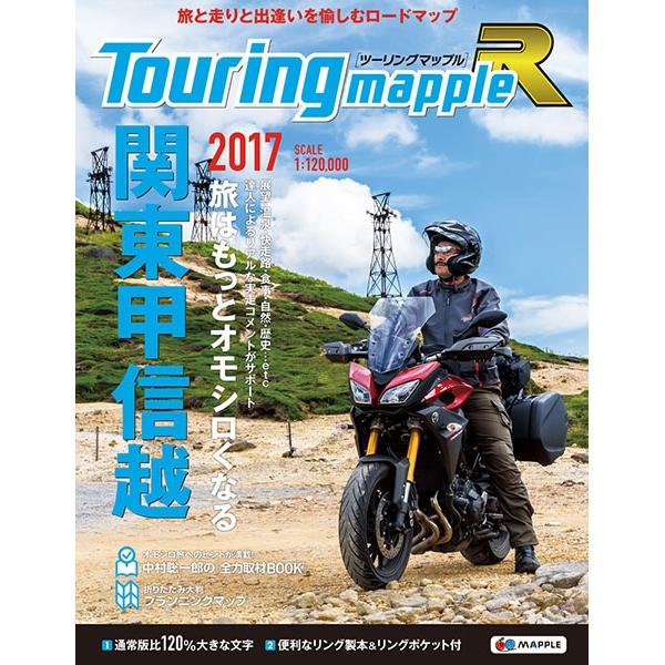 昭文社 ツーリングマップルR 2017 関東甲信越