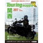 昭文社 ツーリングマップルR 2017 関西