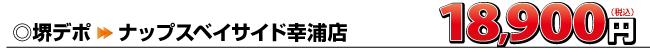 堺デポ~NAPS練馬デポ 19,100円