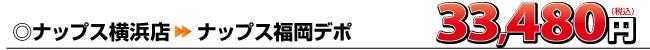 NAPS横浜デポ~NAPS福岡デポ 29,200円