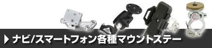 ナビ/スマートフォン各種マウントステー