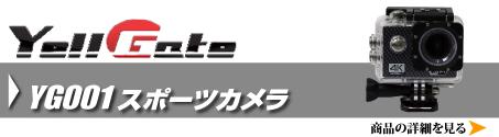 コダック PIXPRO SP1 フルアクセサリーセット