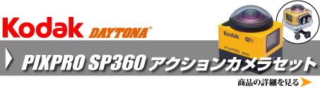 コダック PIXPRO アクションカメラセット SP360-DTN